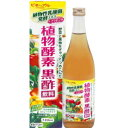 ビネップル 植物酵素 黒酢飲料 720ml...
