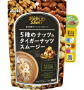スリムアップスリム 5種のナッツ&タイガーナッツスムージー 200g(約20回分)