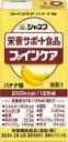 キューピー ジャネフ ファインケア バナナ味 125ml x 12本 【送料無料 (北海道・沖縄除く)】