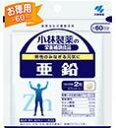 亜鉛 Zn 120粒 約60日分 小林製薬