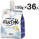 キッセイ のみや水 ほんのりレモン風味 150g×36 【栄養】
