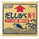 宝酒造 だししるべ K-1 20kg / 業務用 かつおだし 【送料無料 (北海道・沖縄除