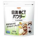 日清MCTパウダー 800g MCTパウダー  【送料無料 (北海道・沖縄除く)】