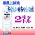 森永 やさしい赤ちゃんの水 2000ml / 2L 【arau 洗濯用サンプルプレゼント】