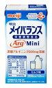 明治 メイバランスArg Mini ミルク味 125ml x 24本 【送料無料 (北海道・沖縄除く)】