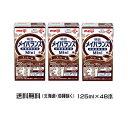 明治 メイバランス Mini コーヒー味 (125ml×24個)2ケース 送料無料(北海道 沖縄 東北6県除く)【栄養】