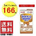 明治 メイバランス Mini キャラメル味 125ml x 24本 【送料無料 (北海道・沖縄除く)】