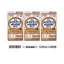 明治 メイバランス Mini キャラメル味 (125ml×24個)4ケース  送料無料【栄養】送料無料