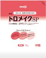 明治 トロメイクSP 2kg  送料無料 (北海道・沖縄・東北6県除く) 【栄養】