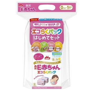 森永E赤ちゃんエコらくパックはじめてセット400g×2袋(専用ケース+スプーン1本付)