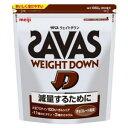 送料無料(一部地域除く) ザバス ウェイトダウン チョコレート 1050g(約50食分)