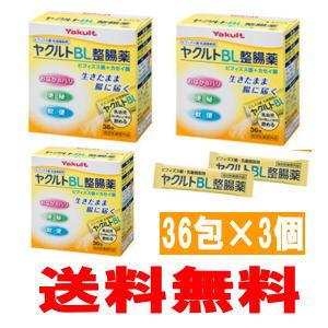 ヤクルトBL整腸薬 36包×3袋 【送料無料 (北海道・沖縄除く(送料1500円))】