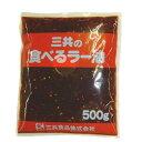 ショッピング食べるラー油 三共食品 食べるラー油 500g 3980円(税込)以上で送料無料 【食品】