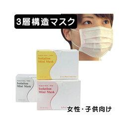 ファーストレイト アイソレーション ミニマスク(50枚入り)3層 サージカル フェイス マスク ハウスダスト 感染予防 防災 災害 防災対策 粉じん対策 PM2.5 花粉 MERS対策マスク ウイルス対策 ミニサイズ 使い捨て 耳掛け