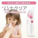 ハナクリア 電動鼻水吸引器 AHC-100 軽量 コードレス...