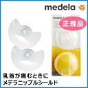 メデラ正規品 ニップルシールド 授乳サポート medela メデラ正規代理店 出産 育児 母乳育児