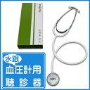 聴診器 ナーシングスコープ シングル 聴診器 アルミ外バネ式 水銀血圧計用