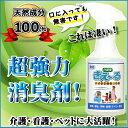 強力消臭剤 きえ〜る 280ml 消臭剤 看護 介護 ペット...