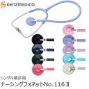 聴診器 ケンツメディコ ナーシングフォネット No.116II シングル聴診器 抗菌処理 医療現場 介護 シングルタイプ 日本製