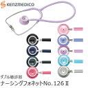聴診器 ケンツメディコ ナーシングフォネット No.126II � ブル聴診器 抗菌処理 医療現場 介護 � ブルタイプ 日本製