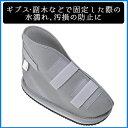 日本シグマックス キャストブーツ ギプス 介護 副木 ギプス破損防止 ギプスカバー