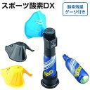 スポーツ酸素DX(17L×2) 携帯酸素 吸入器 スポーツ 携帯酸素 酸素 O2 ポケットサイズ カートリッジ 酸素ガス 連続使用 アスリート 登山 トレッキング マラソン ランニング DX【送料無料】