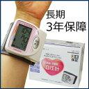 A&D 手首式デジタル血圧計 UB-510 手首血圧計 長期3年保証 介護 健康管理 血圧計 医療