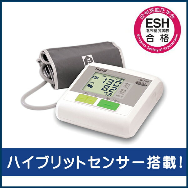 NISSEI 上腕式 デジタル血圧計 DS-700 ハイブリッドセンサー搭載 介護 健康管理 血圧計 医療