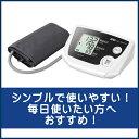 【エーアンドディ デジタル上腕式血圧計 UA-772K ブラック】介護 健康管理 血圧計 医療 A&D 上腕血圧計