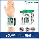 テルモ 手首式デジタル血圧計 ES-T100ZZ 介護 健康管理 血圧計 医療 手首血圧計