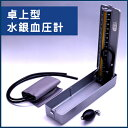 日本製 三恵 卓上型水銀血圧計 介護 健康管理 血圧計 医療