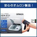 【オムロン 上腕式自動デジタル血圧計 HEM-8731】 介護 健康管理 血圧計 医療 上腕血圧計