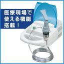 【ジェット式ネブライザー ヴィガーミスト】吸入器 喘息 ぜん息 小児喘息 ウイルス対策