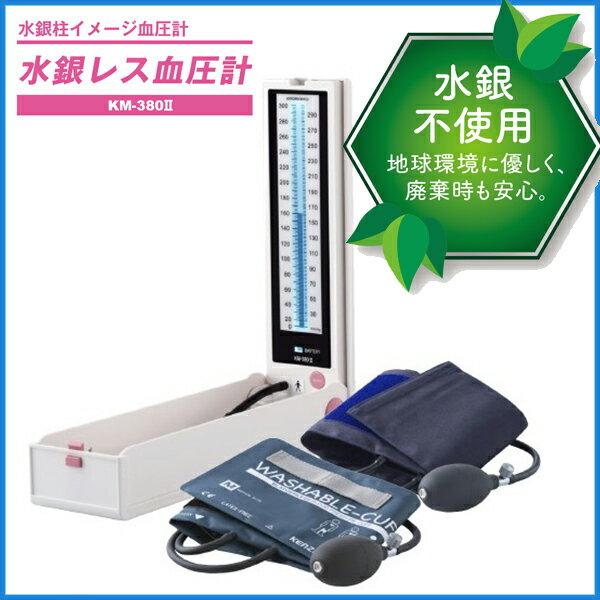 水銀レス血圧計