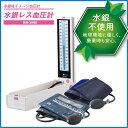 ケンツメディコ 卓上型水銀レス血圧計 KM-380II 日本製 介護 健康管理 血圧計 医療