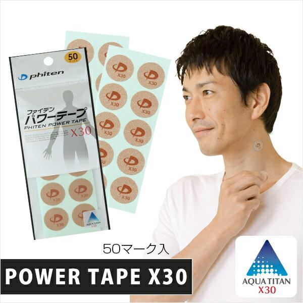 ファイテン パワーテープX30 50マーク入