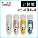 赤外線体温計 メディカルサーモメーター CISE シーセ 医療用 非接触 体温計 おでこ