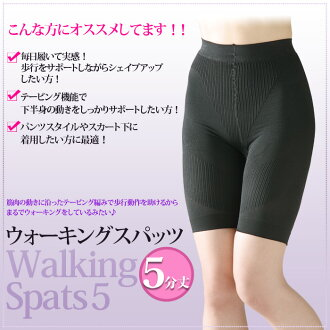 ウォーキングスパッツ 5 minutes length (girdle correction software)