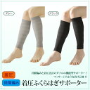 Wear; one set of Class two pieces of pressure calf supporters (wear pressure socks) [CERVIN, cell station wagon] [lapping impossibility]