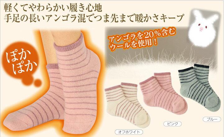 ポカポカアンゴラ靴下 1足【3780円以上で送料...の商品画像