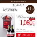 【初回限定】【送料無料】【酢 ドリンク】兵庫県産高級黒米100% アントシアニン