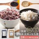【送料無料 2種類セット】雑穀セット キレイ成分アントシアニン 紫黒米玄米 200g+もち麦 25
