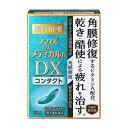 【第3類医薬品 】スマイル ザ メディカルA DX コンタクト 15mL