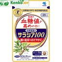 小林製薬のサラシア100(トクホ) 60粒