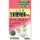 【指定第2類医薬品】小太郎漢方の生薬便秘薬Ns 120錠