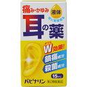 【第2類医薬品】パピナリン 15mL