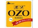 【第3類医薬品】オゾ(OZO) 72g