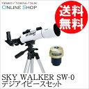 【9/11 1:59までポイント10倍】【即配】 天体望遠鏡 スカイウォーカー SKY WALKER SW-
