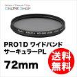 【即配】 (KT) 72mm PRO1D ワイドバンド サーキュラーPL(W) ケンコートキナー KENKO TOKINA【アウトレット】【送料無料】【あす楽対応】【20P27May16】