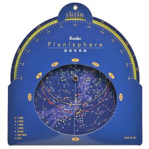 Planisphere ケンコートキナー ネコポス